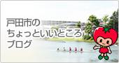 ブログ 戸田市のちょっとイイところ